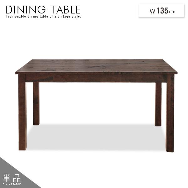 ダイニングテーブル 4人用 幅135cm アンティーク風 ヴィンテージ調 古木風 ダメージ加工 木製 天然木 ダイニング用 テーブル 単品 4人掛け 北欧レトロ エイジング加工 おしゃれ