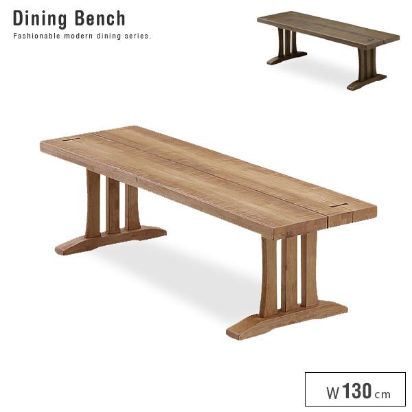 ダイニングベンチ 130 水郷 |ベンチ 北欧風 カントリー風 便利 アンティーク風 木製 木目 食卓 オシャレ 売れ筋 おすすめ 人気 送料無料
