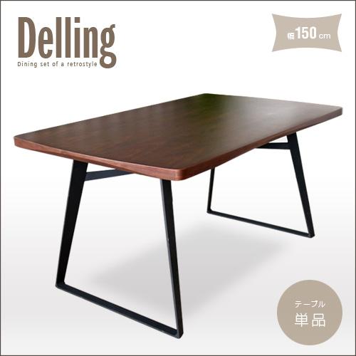 ダイニングテーブル 150 Delling デリング | アイアン 150cm アンティーク 幅150 ウォールナット 突板 4人 4人用 4人掛け 単品 西海岸 西海岸風 北欧 デザイナーズ 食卓テーブル おしゃれ モダン レトロ gkw