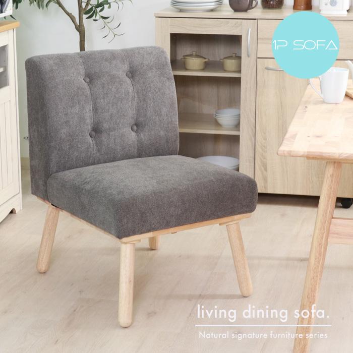 リビングダイニングソファ 1P ブルー 1人掛け 一人掛け ソファー ファブリック ダイニングソファー ダイニングチェア コンパクトソファ 人気 おしゃれ かわいい