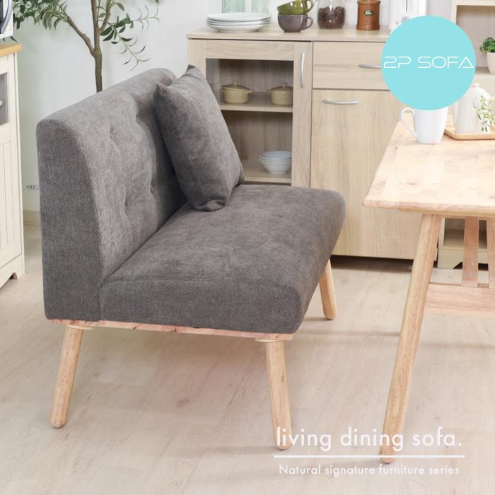 リビングダイニングソファ 2P ブルー 北欧風 2人掛け 二人掛け ソファー ファブリック ダイニングソファー ダイニングチェア コンパクトソファ 人気 おしゃれ かわいい