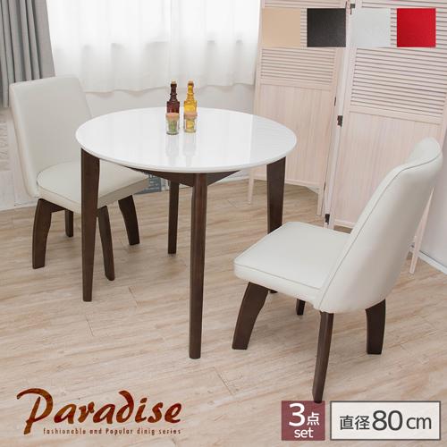 ダイニングセット 3点 パラダイス 80 ホワイト 丸テーブル ダイニングテーブルセット 3点セット 回転椅子 円形 丸 丸型 白 鏡面 カフェテーブルセット カフェ風 木製 2人 2人用 二人 80cm おしゃれ 送料無料