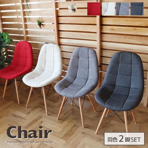 ダイニングチェア 2脚セット 北欧風 ファブリック おしゃれ カフェ風 デザイナーズ風 イームズチェア風 かわいい ダイニング カジュアル リビング チェアー 椅子 イス レッド 赤 ベージュ グレー