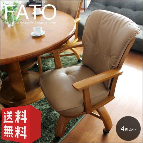 ダイニングチェア 4脚セット ファト 回転 肘付き 肘付 キャスター付き キャスター 無垢 木製 北欧 ダイニングチェアー 四脚 ダイニング 椅子 イス クッション 食卓椅子 単品 オシャレ 送料無料