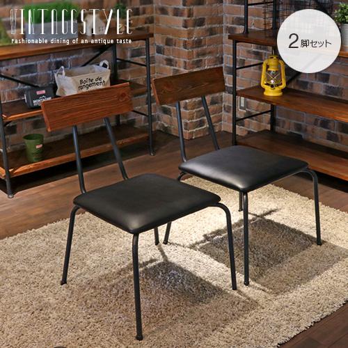 ダイニングチェア 2脚セット アンティーク 北欧 レトロ アイアン スチール 木製 天然木 パイン材 ダイニング カフェ風 チェア 椅子 イス インダストリアル風 シンプル おしゃれ お洒落