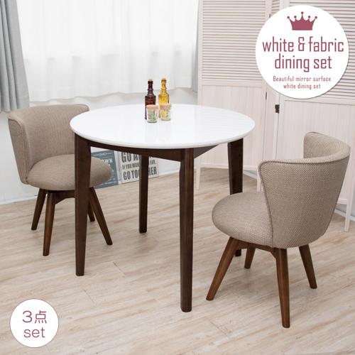 ダイニングセット 3点 丸テーブル 2人用 北欧風 カフェ風 幅80 2脚 木製 天然木 ダイニンチェア 椅子 回転椅子 丸 円卓 鏡面 カフェテーブルセット カジュアル ナチュラル ファブリック アイボリー ブラウン オレンジ グレー かわいい おしゃれ 送料無料