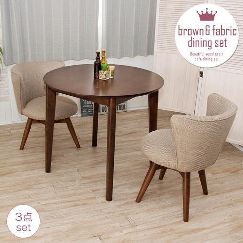 ダイニングセット 3点 丸テーブル 2人用 北欧風 カフェ風 幅80 2脚 木製 天然木 ダイニンチェア 椅子 回転椅子 丸 カフェテーブルセット カジュアル ナチュラル ファブリック アイボリー ブラウン オレンジ グレー かわいい おしゃれ 送料無料