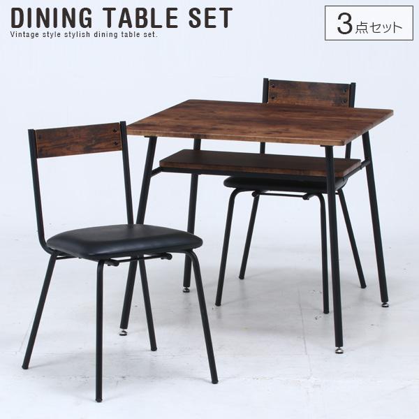 ダイニングテーブルセット 3点 木製 ヴィンテージ風 アンティーク風 北欧風 棚付き 収納 幅75 カフェ風 コーヒーテーブル カフェテーブルセット コンパクト ブラウン ブラック 黒脚 レトロ モダン シンプル おしゃれ