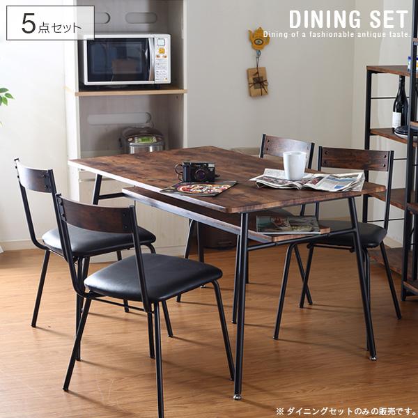ダイニングテーブルセット 5点 木製 ヴィンテージ風 アンティーク風 北欧風 棚付き 収納 幅120 カフェ風 コーヒーテーブル カフェテーブルセット 食卓セット コンパクト ブラウン ブラック 黒脚 レトロ モダン シンプル おしゃれ