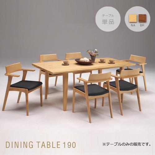 ダイニングテーブル 190 木製 北欧風 六人用 6人掛け 六人掛け ナチュラル ブラウン 天板 ウォールナット 無垢 アカシア カントリー レトロ 食卓テーブル 単品 大型テーブル ゆったり シンプル モダン オシャレ おしゃれ gkw