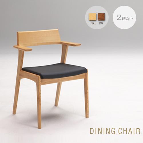 ダイニングチェア 2脚セット 木製 北欧風 椅子 いす チェアー 肘付き デザイナーズ風 和風 和モダン ナチュラル ブラウン コンパクト チェア単品 セット カントリー レトロ 食卓椅子 かわいい 可愛い シンプル モダン オシャレ おしゃれ