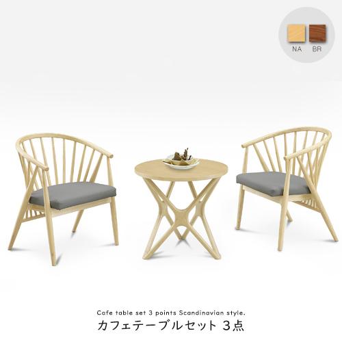 カフェテーブルセット 3点 北欧風 木製 ダイニングセット ダイニングテーブルセット 肘 肘掛 2人 丸テーブル コーヒーテーブル 円形 ナチュラル ブラウン クロス脚 モダン コンパクト かわいい シンプル おしゃれ gkw