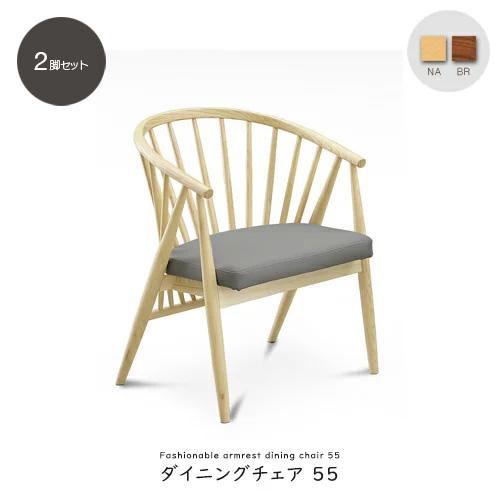 ダイニングチェア 55 肘掛けチェア 肘付き 北欧風 木製 椅子 PVC座面 いす チェアー チェア単品 カフェチェア ナチュラル ブラウン 業務用 リビングチェア モダン コンパクト かわいい シンプル おしゃれ