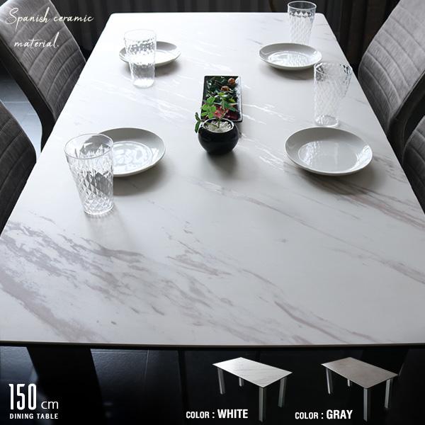 【設置代無料】 ダイニングテーブル 150 4人 大理石風 おしゃれ モダン セラミック セラミックテーブル 150cm 4人掛け デザイナーズ風 ラグジュアリー 強化ガラス 高級感 人気 ホワイト グレー テーブル単品 食卓テーブル おすすめ