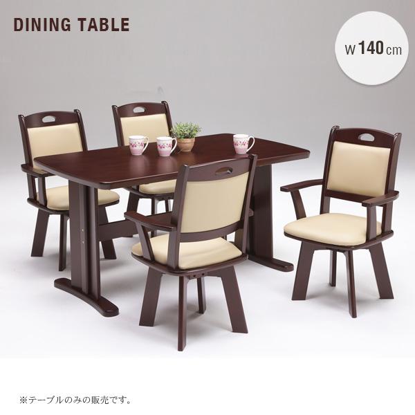 ダイニングテーブル 140 4人用 140テーブル 北欧風 4人掛け 四人掛け シンプル モダン 食卓テーブル テーブル単品 カフェテーブル インテリア コンパクト かわいい おしゃれ 送料無料 gkw
