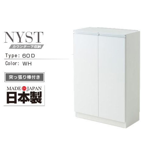 薄型 カウンター下収納 NYST ニスト 60D ホワイト | 日本製 カウンター下 収納 転倒防止 白 鏡面 鏡面ホワイト 突っ張り棒付き 約 高さ90 奥行30 幅60 シンプル おしゃれ 人気 送料無料