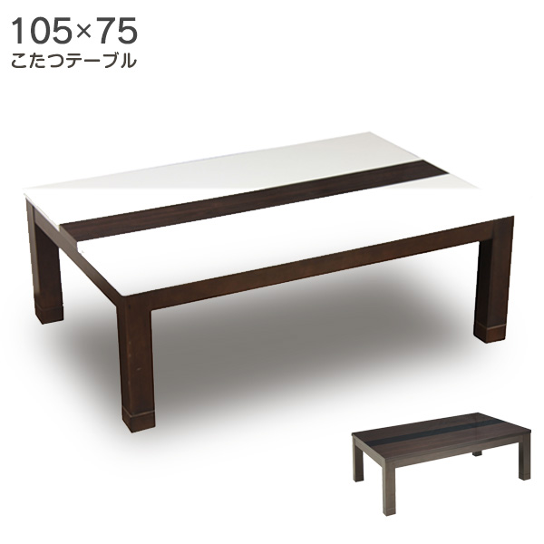 こたつテーブル 105×75 長方形 木製 コタツテーブル こたつ本体 コタツ こたつ ホワイト ダークブラウン 省スペース 北欧風 和風 センターテーブル ローテーブル 単品 シンプル 105cm コンパクト おしゃれ