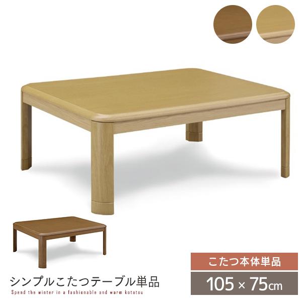 こたつテーブル 105×75 長方形 コタツテーブル こたつ本体 コタツ こたつ 省スペース 炬燵 木製 節電 105 家具調こたつ ブラウン おしゃれ 送料無料