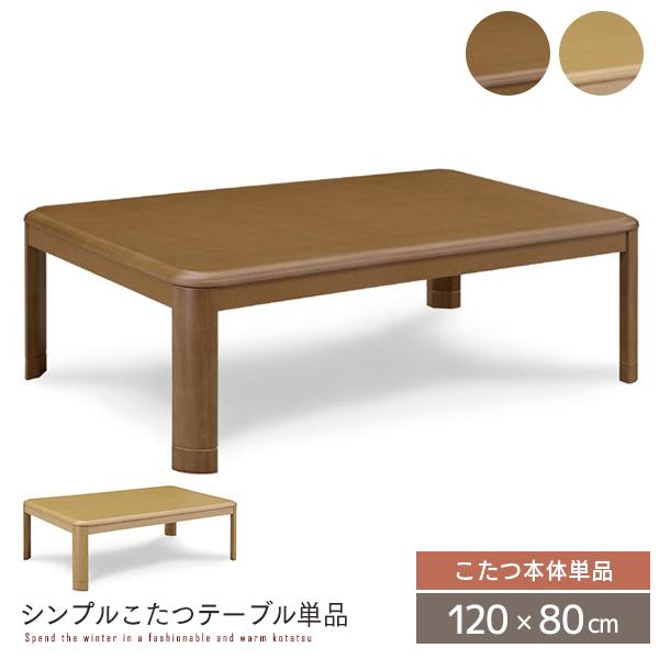 こたつテーブル 120×80 長方形 コタツテーブル こたつ本体 コタツ こたつ 省スペース 炬燵 木製 節電 120 家具調こたつ ブラウン おしゃれ 送料無料