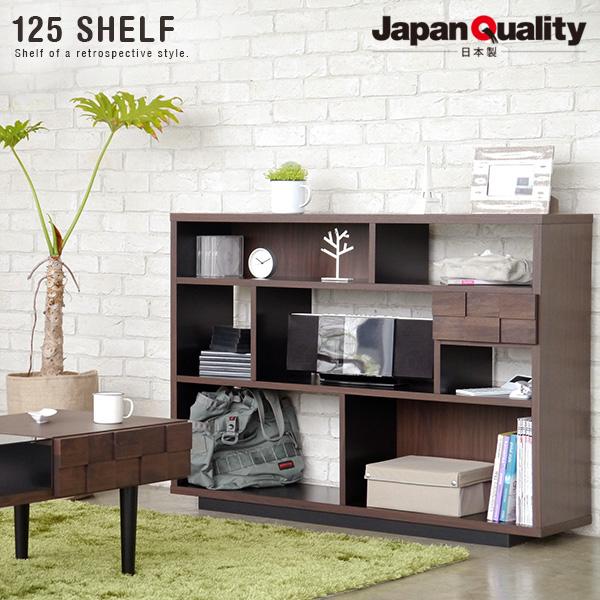 【設置代無料】 シェルフ 木製 幅125 北欧 ディスプレイラック 棚 ラック ディスプレイシェルフ 日本製 完成品 オシャレ レトロ 3段 引出し 送料無料