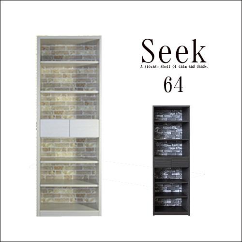 【設置代無料】本棚 64 Seek シーク 木製 収納棚 国産 アンティーク ホワイト ダークブラウン 書棚 収納ラック AV収納 DVD収納 多目的ラック シンプル 本 小物置 収納 便利 幅64 モダン おしゃれ