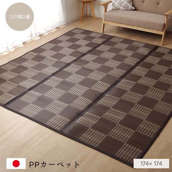 PPカーペット 『Fウィード』 ブラウン 江戸間2畳(約174×174cm) 日本製 正方形 ラグ マット 抗菌 清潔 撥水 おすすめ コンパクト おしゃれ 送料無料