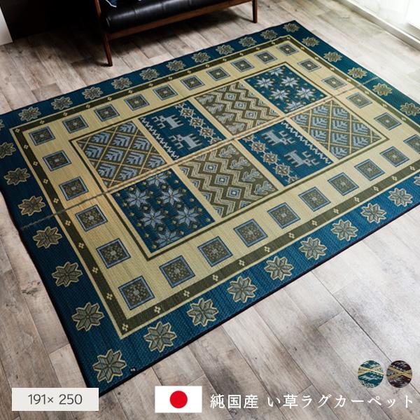 純国産 い草ラグカーペット 『Fキャロル』 約191×250cm 日本製 長方形 ラグ マット いぐさ イグサ 防臭 消臭 清潔 おすすめ ブルー レッド おしゃれ 送料無料