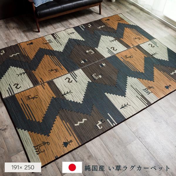 純国産 い草ラグカーペット 『Fダーウィン』 約191×250cm 日本製 長方形 ラグ マット いぐさ イグサ 防臭 消臭 清潔 おすすめ おしゃれ 送料無料
