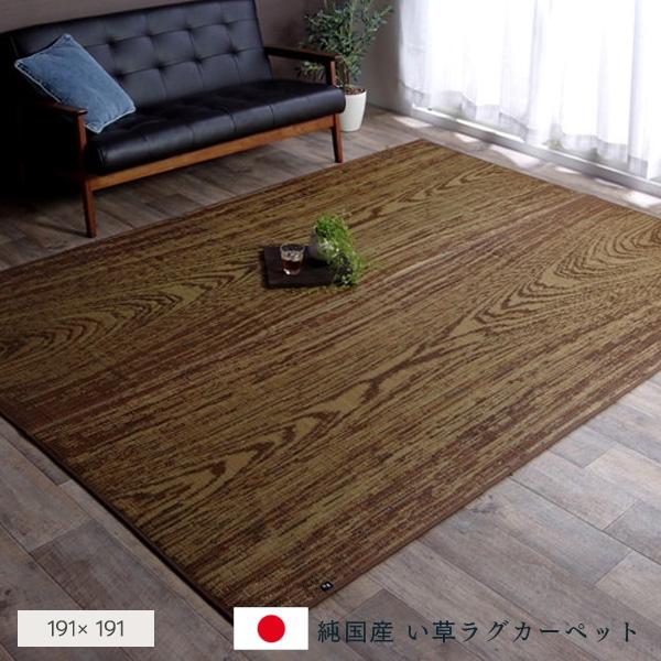 純国産 い草ラグカーペット 『Fウォール』 約191×191cm 日本製 正方形 ラグ マット いぐさ イグサ 防臭 消臭 清潔 おすすめ おしゃれ 送料無料