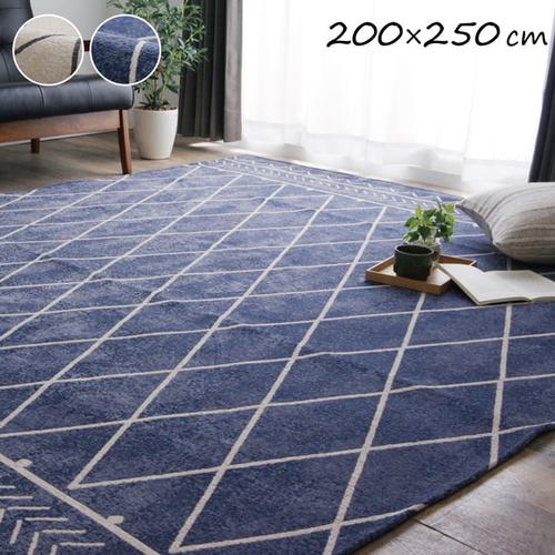 ラグ マット 幾何柄 約200×250cm 長方形 滑り止め付き ジャガード織り 北欧風 カントリー ナチュラル リラックス 絨毯 ホットカーペット対応 床暖房対応 オールシーズン おすすめ おしゃれ 送料無料