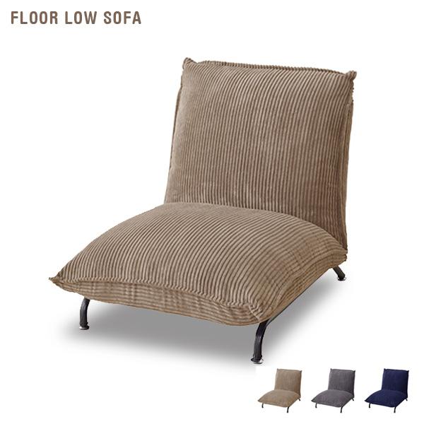 フロアローソファ リクライニングソファ 1人用ソファ ソファー 北欧風 リビングソファ ベージュ グレー ネイビー ローソファー 座椅子 68cm シンプル モダン かわいい おしゃれ
