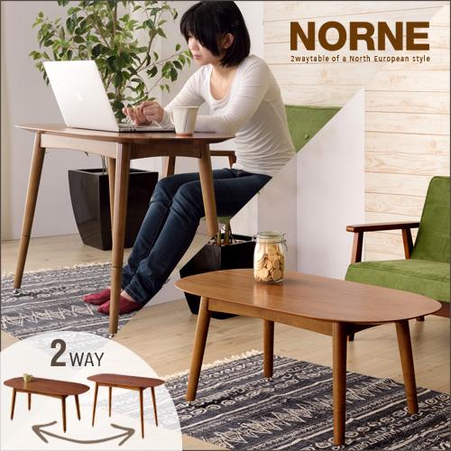 2WAY テーブル Norne ノルン 北欧 センターテーブル 木製 天然木 テーブル 脚 高さ 調整 高さ調節 継脚 脚 継ぎ足し 北欧風 ソファテーブル ソファーテーブル パソコン リビングテーブル ウォールナット (突板) おしゃれ セール