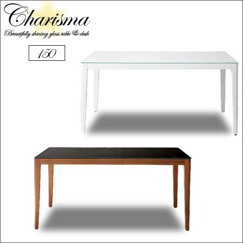 ダイニングテーブル 150 charisuma カリスマ|白 ホワイト ホワイトテーブル 黒 ブラック ブラウン ブラックテーブル ガラス クール テーブル リビング シンプル 寝室 便利 モダン かわいい 可愛い 人気 オシャレ 送料無料