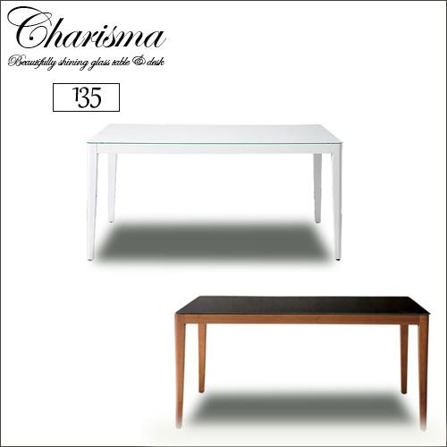 ダイニングテーブル 135 charisuma カリスマ 白 ホワイト ホワイトテーブル 黒 ブラック ブラウン ブラックテーブル ガラス クール テーブル リビング シンプル 寝室 便利 モダン かわいい 可愛い 人気 オシャレ 送料無料 セール