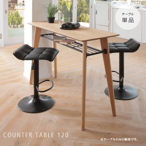 木製 カウンターテーブル 120 CAMILLA カミラ 北欧 木製 アンティーク ブラックフレーム カフェ風 コーヒーテーブル スチール 幅120 棚 収納 便利 新生活 単品 シンプル おしゃれ 可愛い かわいい