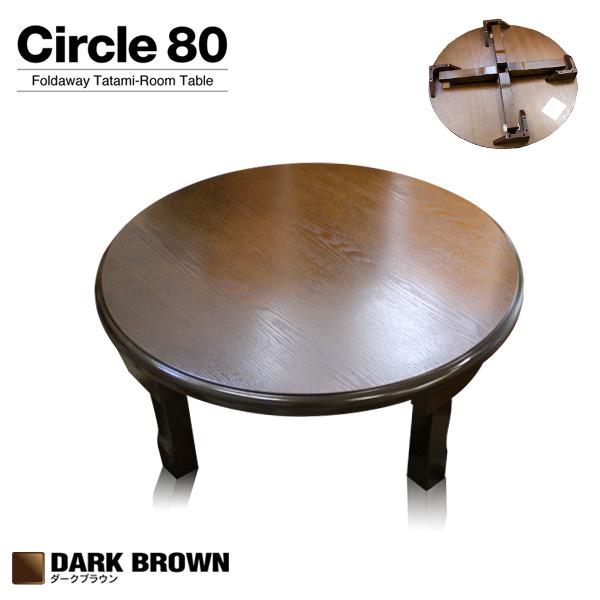 ちゃぶ台 Circle 80 | ちゃぶ台 折りたたみ 和 円卓 丸 円形 座卓 テーブル 折り畳み 折れ脚 天然木 シンプル 木製 和風 和モダン 送料無料 セール