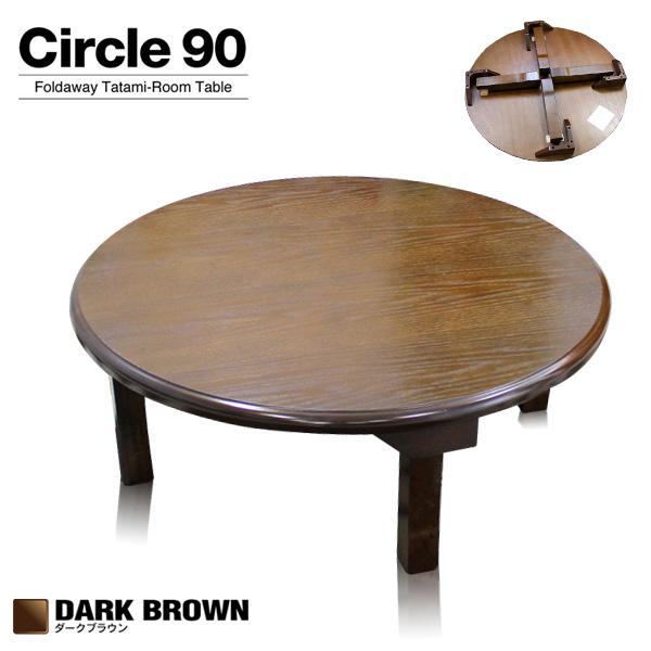 【特価2個セット】 ちゃぶ台 Circle 90 | ちゃぶ台 折りたたみ 和 円卓 丸 円形 座卓 テーブル 折り畳み 折れ脚 天然木 シンプル 木製 和風 和モダン 送料無料