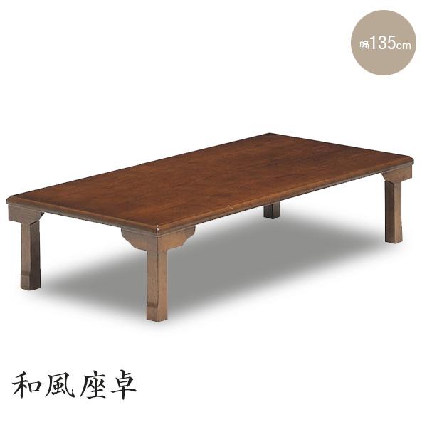 座卓 135 折りたたみ テーブル 折り畳み ちゃぶ台 折脚 センターテーブル 木製 天然木 リビングテーブル 幅135cm ブラウン コンパクト 和 シンプル おしゃれ かわいい レトロ モダン 人気 新生活 おしゃれ gkw
