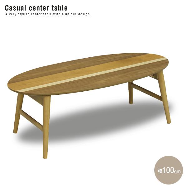 カジュアルセンターテーブル 100 木製 北欧風 楕円 折りたたみ 折れ脚 リビングテーブル カフェテーブル コーヒーテーブル ウォールナット 幅100cm おしゃれ かわいい レトロ モダン 折り畳み シンプル コンパクト 人気 新生活 おしゃれ