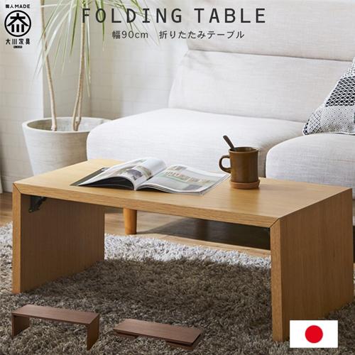 日本製 折れ脚リビングテーブル 幅89cm 北欧風 大川家具 折り畳み センターテーブル コーヒーテーブル ローテーブル カフェテーブル ブラウン ナチュラル 1人暮らし 木製 人気 コンパクト オシャレ おしゃれ 送料無料 gkw