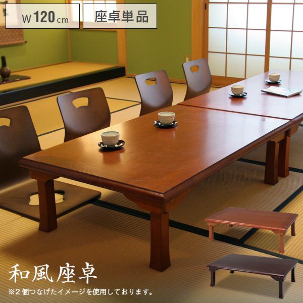 和風 折脚 座卓 120 折り畳み センターテーブル ローテーブル リビングテーブル 木製テーブル 120cm 北欧 木製 和 アジアン レトロ ロータイプ シンプル モダン 折りたたみ オシャレ 人気 売れ筋 送料無料