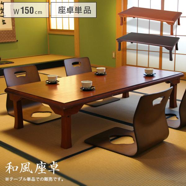 和風 折脚 座卓 150 折り畳み センターテーブル ローテーブル リビングテーブル 木製テーブル 150cm 北欧 木製 和 アジアン レトロ ロータイプ シンプル モダン 折りたたみ オシャレ 人気 売れ筋 送料無料