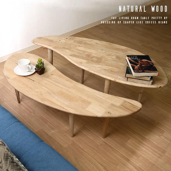 北欧 センターテーブル E 無垢 木製 リビングテーブル 北欧風 ナチュラル 天然木 伸縮 サイドテーブル ソファサイド テーブル 無垢材 おしゃれ かわいい 可愛い シンプル