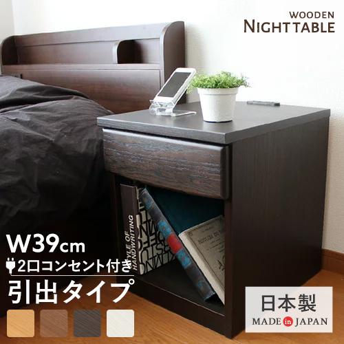 【特価2個セット】 ナイトテーブル 40 アクア | コンセント コンセント付き 日本製 北欧 木製 引出し ベッド サイドテーブル ベッドサイドチェスト ナイトチェスト 送料無料 セール