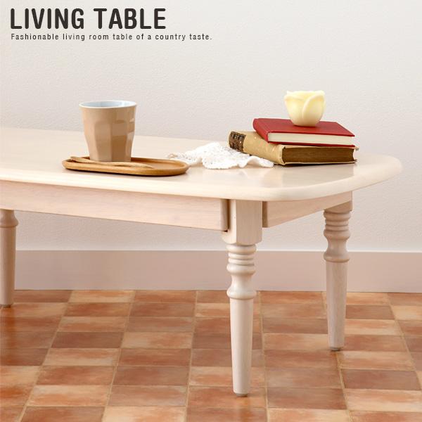 センターテーブル シュクレ T-2445 | 【代引不可】 カントリー カントリー調 木製テーブル ローテーブル 北欧 レトロ ホワイト 白 おしゃれ 送料無料