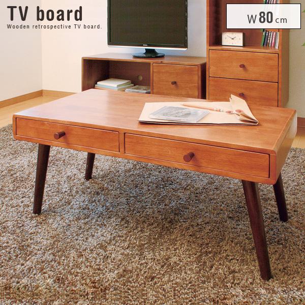 センターテーブル Corti コルティ | 幅80 北欧 アンティーク 木製 天然木 テーブル ローテーブル リビングテーブル 80 アンティーク風 カントリー カフェテーブル レトロ 一人暮らし ブラウン 引き出し おしゃれ 送料無料