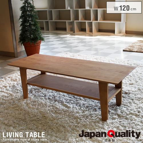 日本製 センターテーブル シャイン 120 | 北欧 木製 無垢 木製テーブル ローテーブル リビングテーブル アルダー材 国産 シンプル ナチュラル ブラウン オシャレ 人気 送料無料 ティアラ