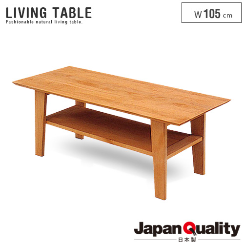 日本製 センターテーブル シャイン 105 | 北欧 木製 無垢 木製テーブル ローテーブル リビングテーブル アルダー材 国産 シンプル ナチュラル ブラウン おしゃれ 人気 送料無料 ティアラ