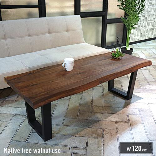 センターテーブル ウォールナット 無垢 120 おしゃれ ローテーブル 無垢材 120cm コの字 スリム 細め 和風 和モダン アンティーク 北欧 リビングテーブル 木製 天然木 幅120