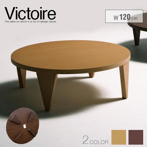円形 座卓 120 折りたたみ ちゃぶ台 丸 円卓 折り畳み 折れ脚 完成品 センターテーブル シンプル 木製 和モダン デザイナーズ風 おしゃれ 送料無料 gkw